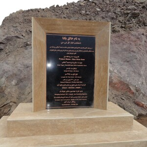 PROJECT 23 - Shur River Dam, Sar Cheshmeh Mine in Iran - A plaque bearing our name